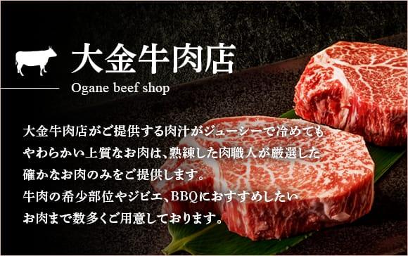 大金牛肉店